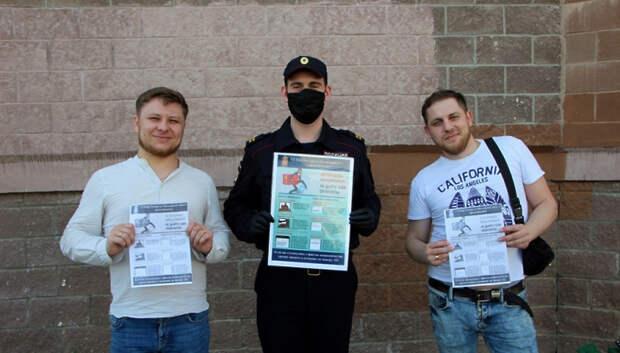 Полицейские Подольска раздали памятки о дистанционном мошенничестве прохожим
