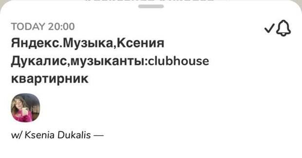 «Яндекс.Музыка» проведет в Clubhouse музыкальную вечеринку