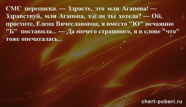 Самые смешные анекдоты ежедневная подборка chert-poberi-anekdoty-chert-poberi-anekdoty-35451211092020-7 картинка chert-poberi-anekdoty-35451211092020-7