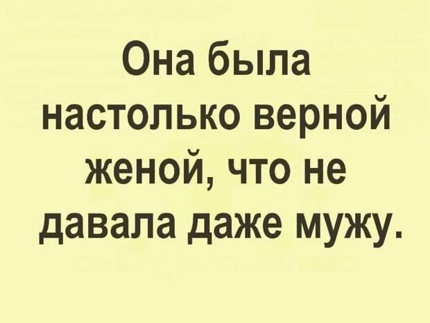 Если я и краснею при воспоминаниях о собственных поступках, то исключительно от удовольствия...))