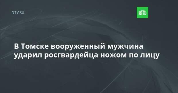 В Томске вооруженный мужчина ударил росгвардейца ножом по лицу