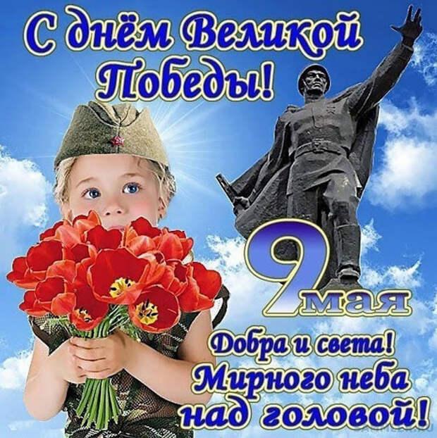 С Днём Победы! - Поздравления - SAMMLER.RU