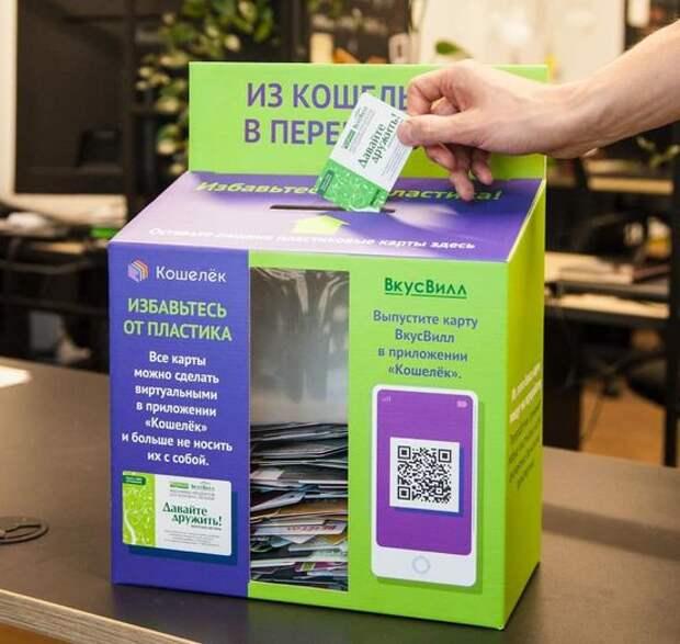"""Возможно, это изображение (в помещении и текст «из кошл Ð ΠΕΡΕ A ждесь кошелёк избавьтесь от пластика все карты можно сделать виртуальными в приложении """"<кошелёк""""> больще носить их собой, вкусвилл выпустите карту вкусвилл в приложении """"<кошелёк"""", давайте жить! ×××»)"""