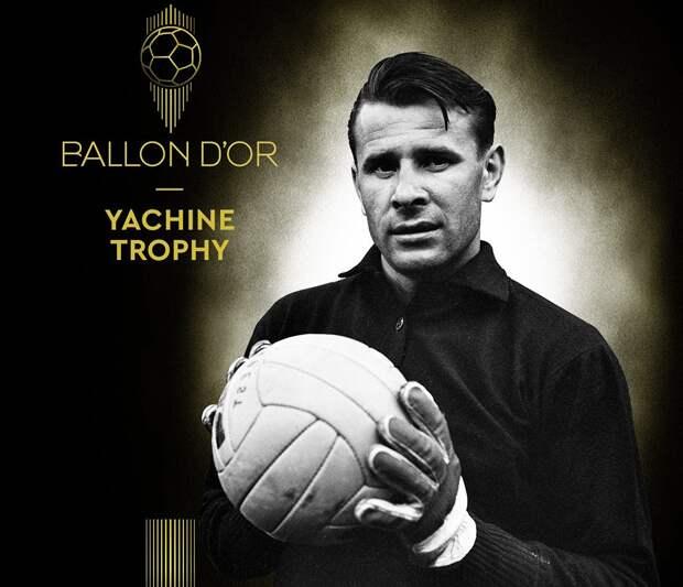 France Football назвал номинантов наприз лучшему вратарю имени Льва Яшина