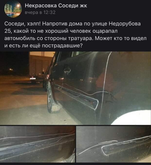 На Недорубова поцарапали машину