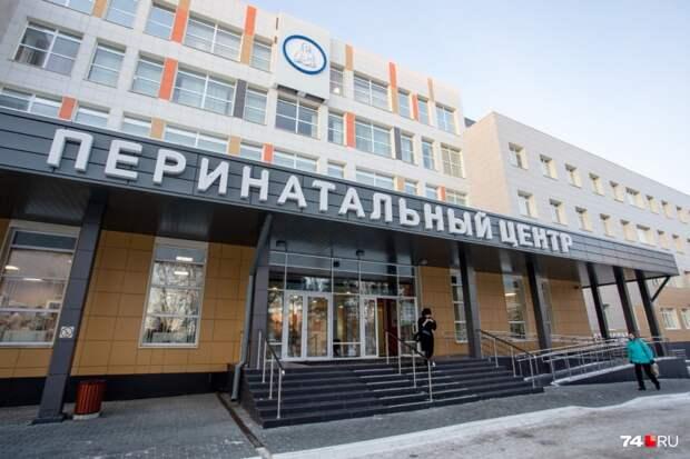 Новорожденный мальчик умер в перинатальном центре Челябинска