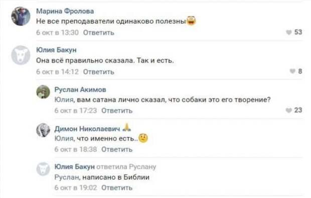 Белгородским студентам прочли лекцию о собаках — порожденьях Сатаны (4 фото + 1 видео)