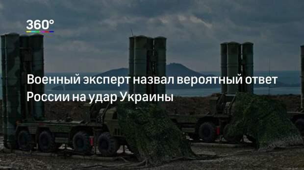 Военный эксперт назвал вероятный ответ России на удар Украины