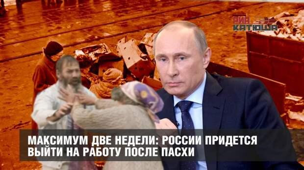 Максимум две недели: России придется выйти на работу после Пасхи