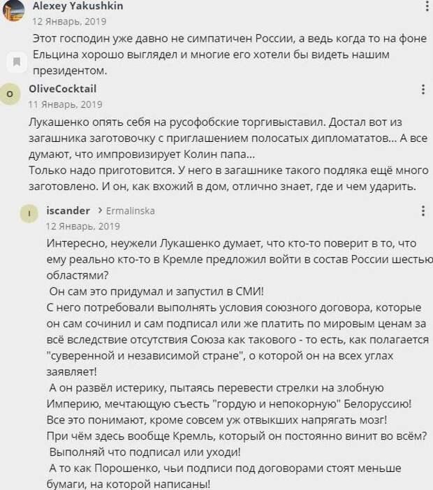 Лукашенко рассказал о «потере Россией союзника» в лице Беларуси