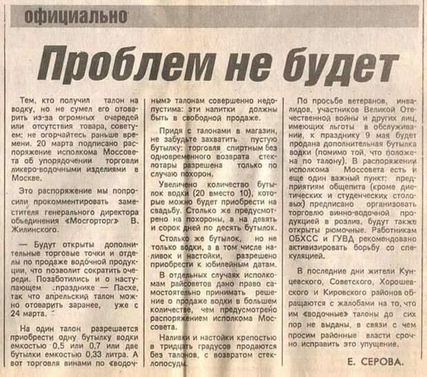 О чем писали в советских газетах 1989 года