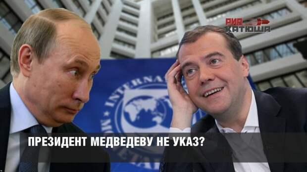 Президент Медведеву не указ?