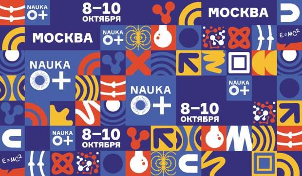 5 Нобелевских лауреатов выступят на Всероссийском фестивале NAUKA 0+
