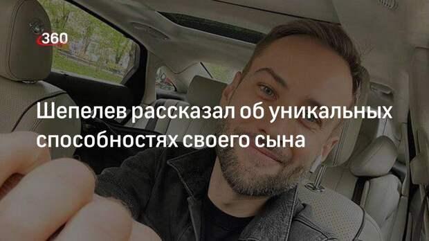 Шепелев рассказал об уникальных способностях своего сына