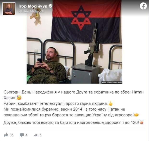 Несмешной анекдот. Как раввин Хазин создавал нацистский батальон «Азов»