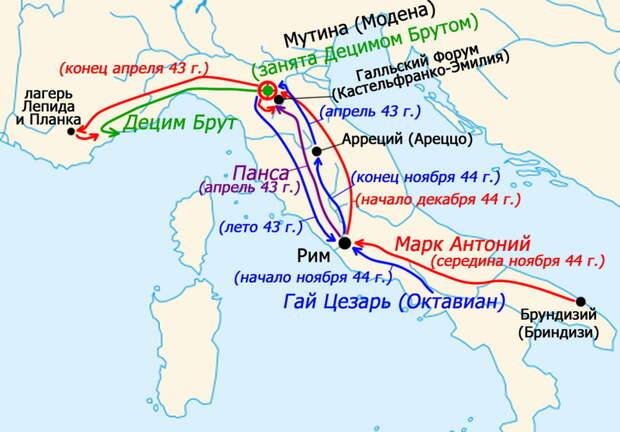 Мутинская война - Гражданские войны Рима: Антоний против сил сената | Warspot.ru