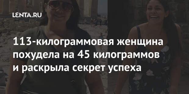113-килограммовая женщина похудела на 45 килограммов и раскрыла секрет успеха