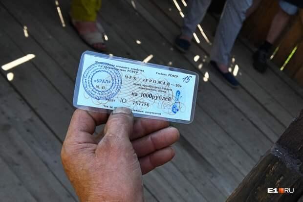 На чеки поставили печати «Урала», добавили ноль к номиналу и заламинировали