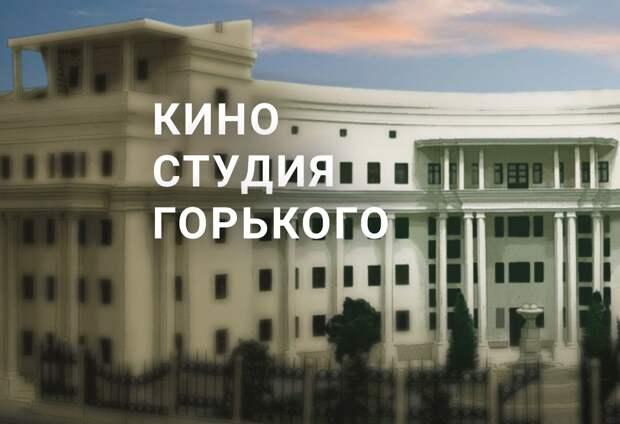 Одобрена концепция развития киностудии им. Горького