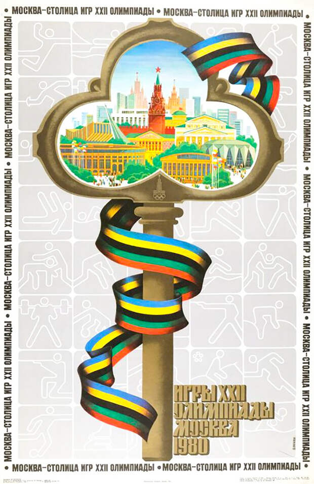 Плакаты московской Олимпиады-80 от художников со всего мира (ФОТО)