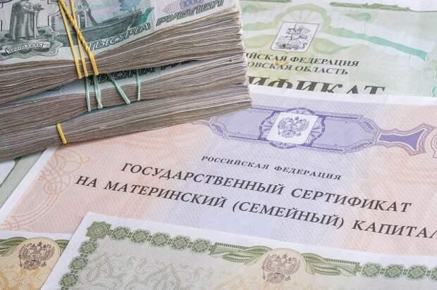 В России материнский капитал увеличился на 3,7 процента