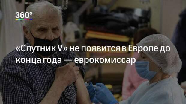 «Спутник V» не появится в Европе до конца года— еврокомиссар