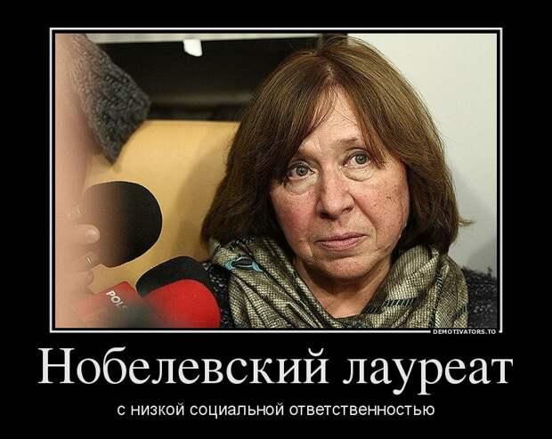 Алексиевич продолжает лгать на Западе о «переодетых русских солдатах» в Белоруссии!