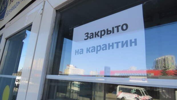 Работа большинства организаций Московского региона приостанавливается с понедельника