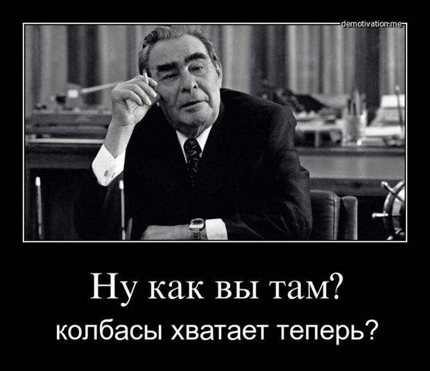 Памяти Леонида Ильича