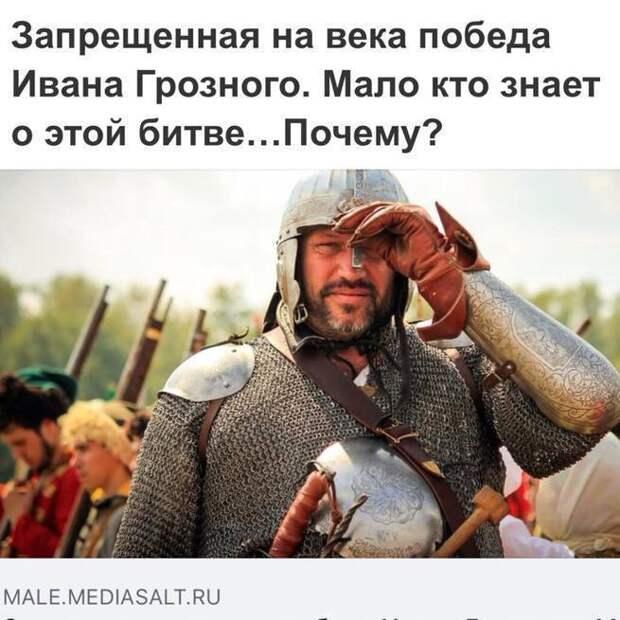 Запрещенная на века победа Ивана Грозного. Мало кто знает о этой битве.Почему?