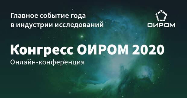 Тренды, инсайты, данные и будущее бизнеса обсудили на Конгрессе ОИРОМ 2020