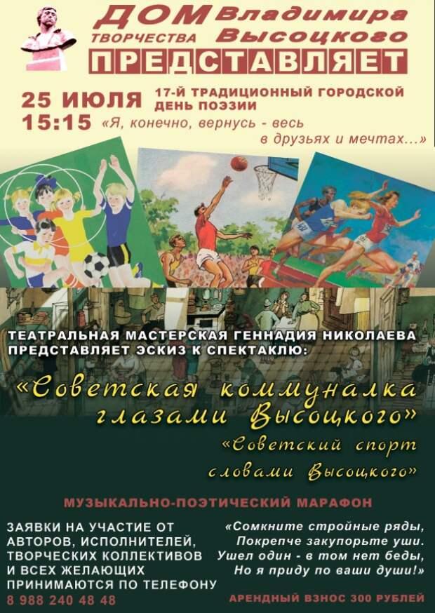 Сегодня — день памяти Владимира Высоцкого: в Краснодаре пройдет городской День поэзии