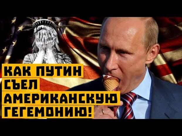 Как Путин съел американскую гегемонию!