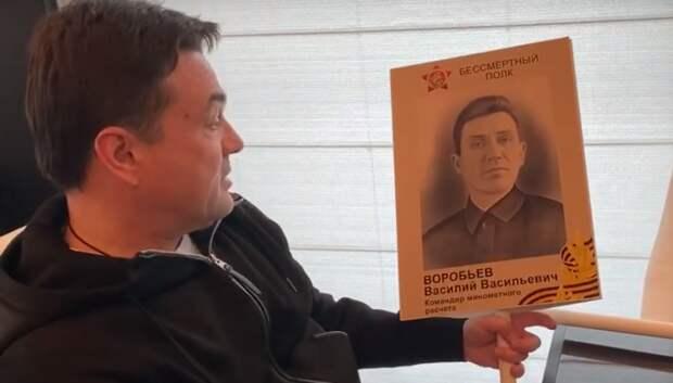 Воробьев рассказал о деде и прадеде, которые прошли войну