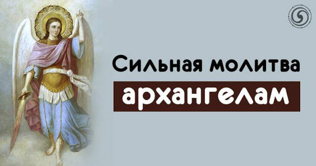 Сильная молитва архангелам