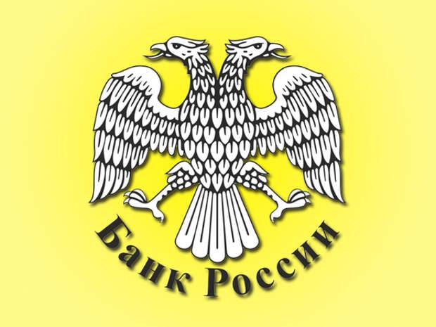 ЦБ РФ: С начала года срочные вклады физлиц сократились почти на 560млрд рублей