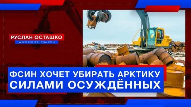 ФСИН хочет убирать Арктику силами осуждённых. Навального, увы, не задействуют