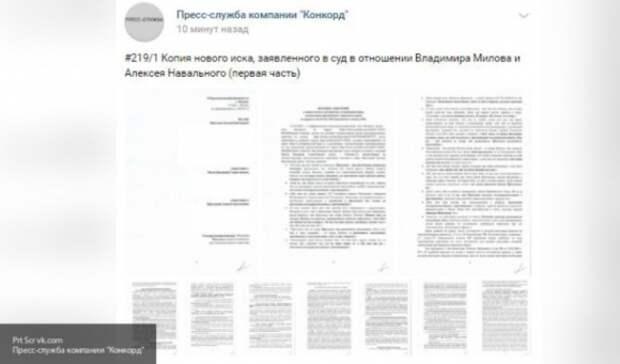 Пригожин подал новый иск против Милова и Навального на 12 миллионов рублей