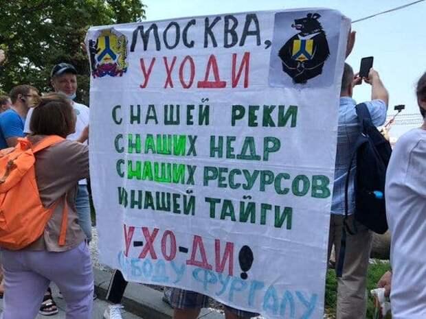 «В Хабаровске бунтуют иностранцы»