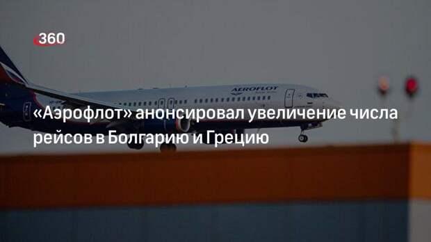 «Аэрофлот» анонсировал увеличение числа рейсов в Болгарию и Грецию