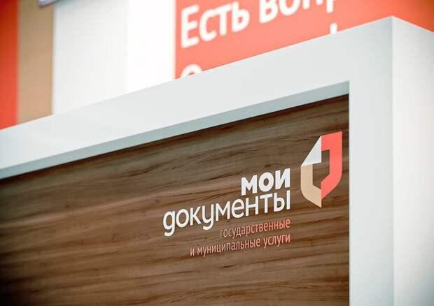 «Мои Документы» района Лефортово временно прекратили прием посетителей