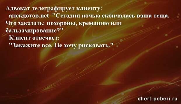 Самые смешные анекдоты ежедневная подборка chert-poberi-anekdoty-chert-poberi-anekdoty-04440317082020-13 картинка chert-poberi-anekdoty-04440317082020-13