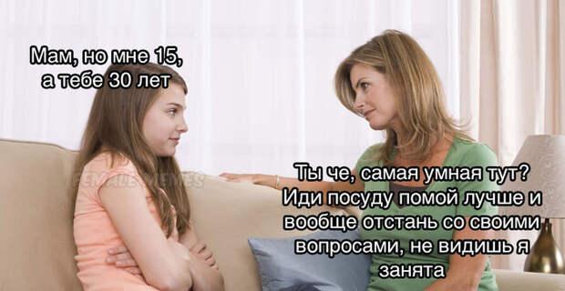 Какими себя описывают родители