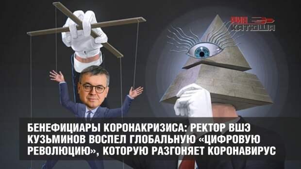 Бенефициары коронакризиса: ректор ВШЭ Кузьминов воспел глобальную «цифровую революцию», которую разгоняет коронавирус