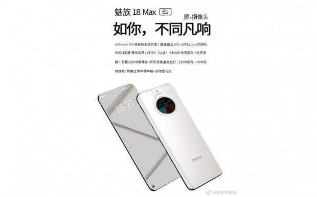 Meizu 18 Max 5G может получить чипсет Snapdragon 875 и сверхбыструю 120-Вт зарядку