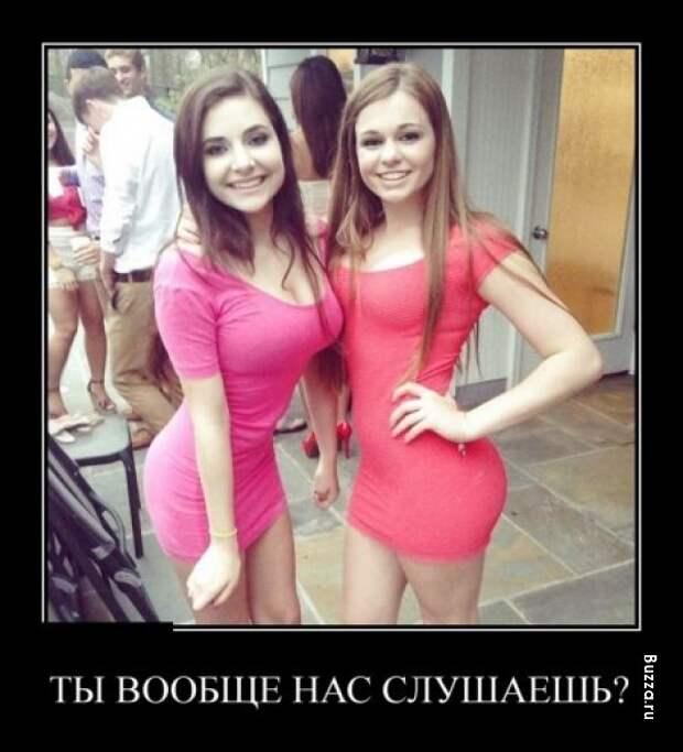 Демотиваторы про девушек гол