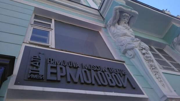 Раскрыты новые подробности увольнения Догилевой и Проскурина из Театра Ермоловой