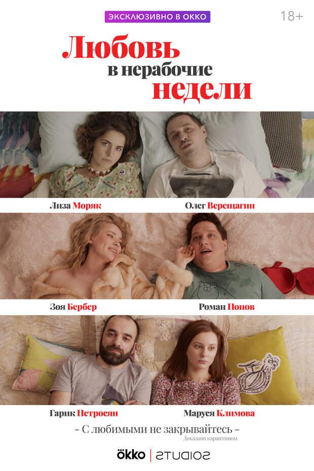 Зоя Бербер и Маруся Климова покажут «Любовь в нерабочие недели»