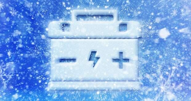 какую АКБ выбрать для суровой зимы