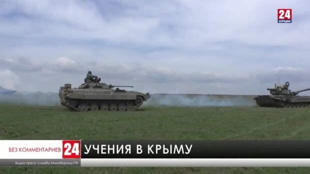 Межвидовые учения проходят в Крыму на полигоне Опук